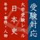 日本史 【年号・事件・人物】 ?センター試験・大学受験対応?